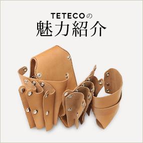 Tetecoの魅力紹介