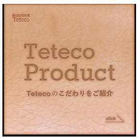 Teteco Product こだわりをご紹介